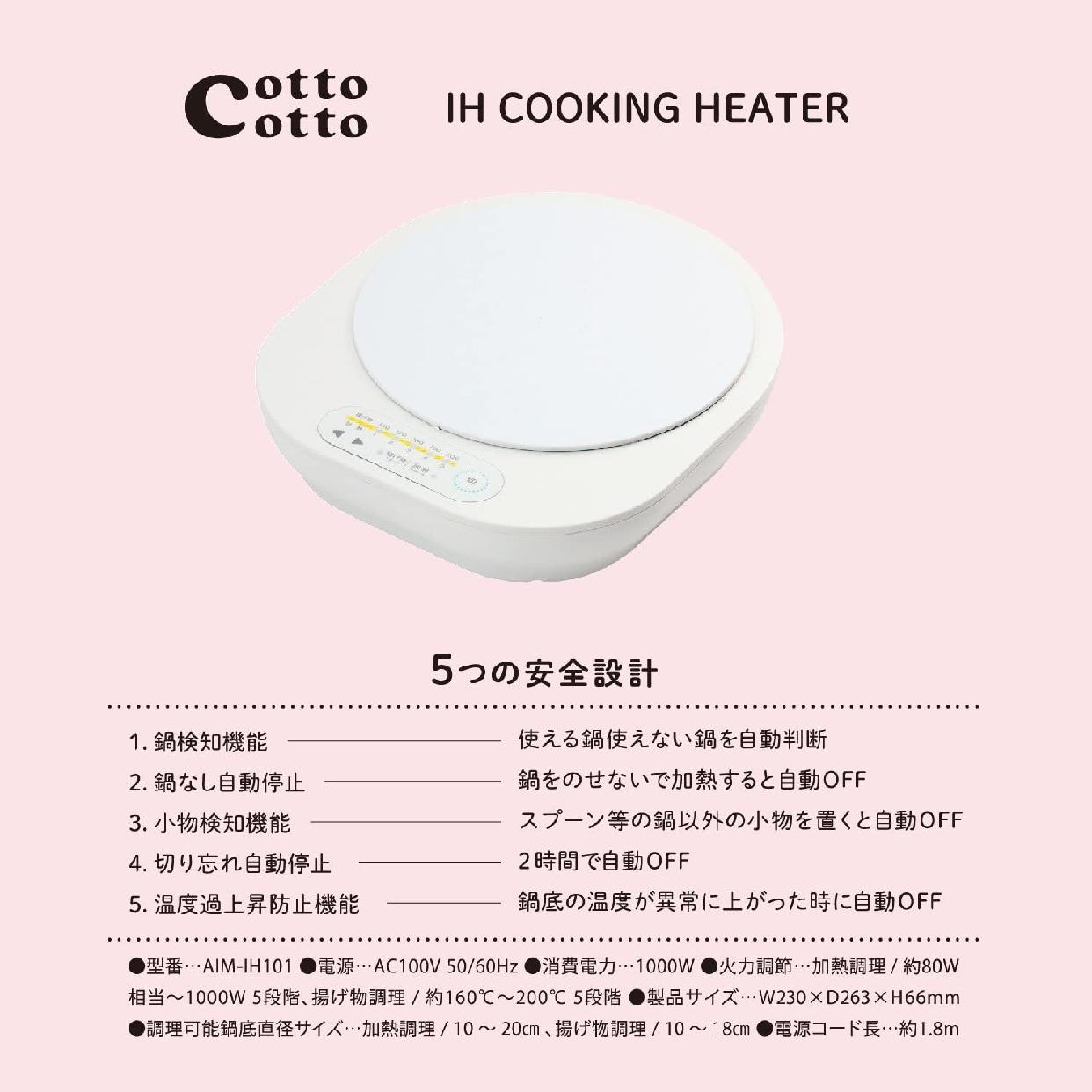 cotto cotto(コットコット) IHにるセット ホワイト(WT) AIM-CT101の商品画像7