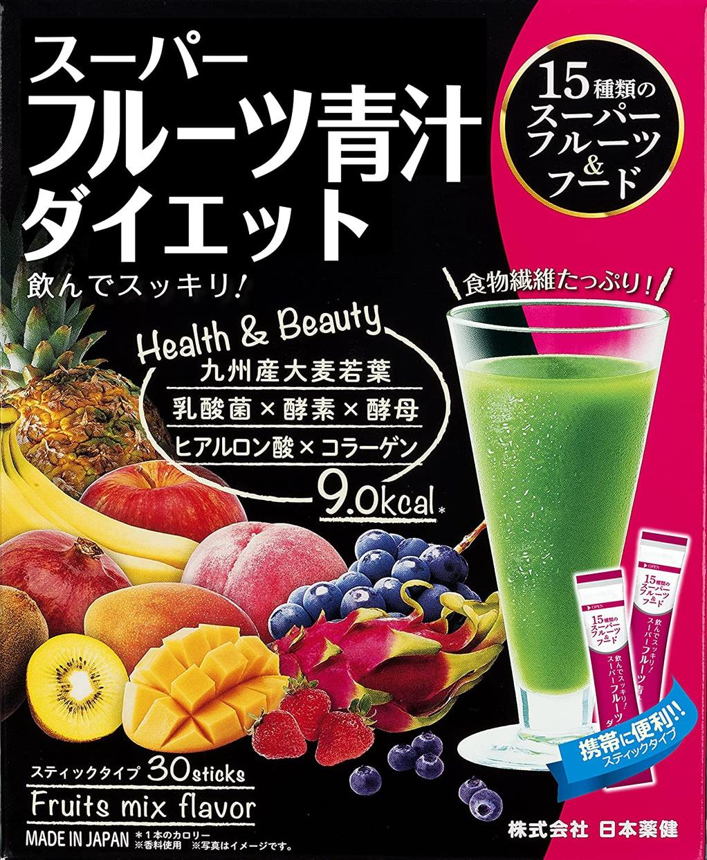 日本薬健 スーパーフルーツ 青汁 ダイエット