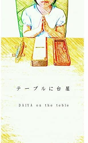 台屋(DAIYA) 台屋の鰹節削り器の商品画像6
