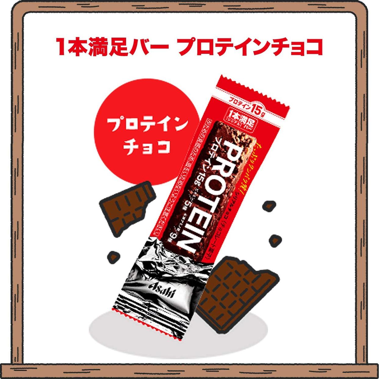 Asahi(アサヒグループショクヒン) 1本満足バープロテインの商品画像2