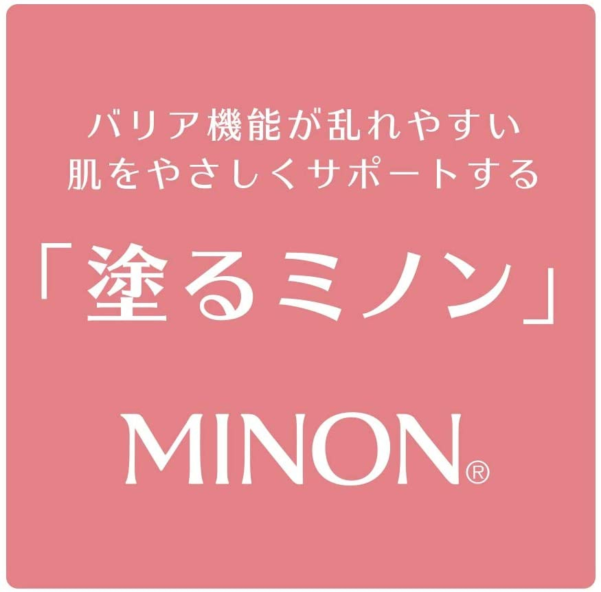 MINON(ミノン) 全身保湿ミルクの商品画像2