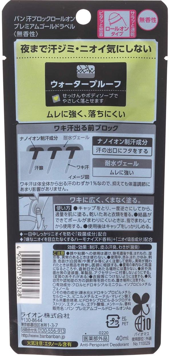Ban(バン) 汗ブロックロールオン プレミアムゴールドラベルの商品画像2