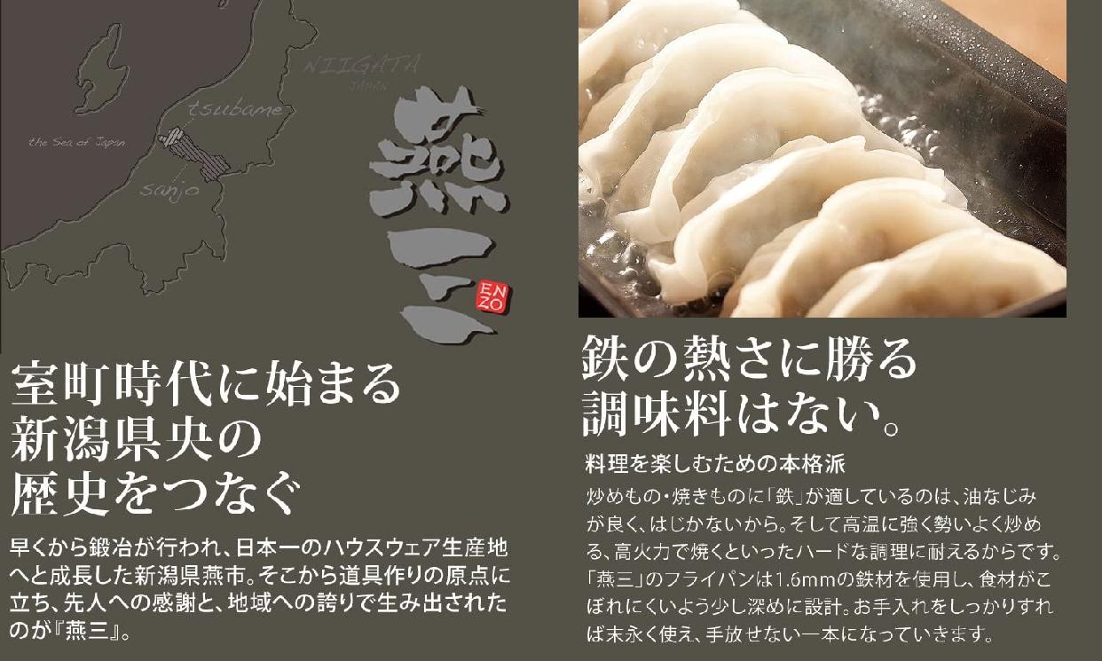 和平フレイズ(FREIZ) 燕三 鉄餃子鍋 EM-8909の商品画像6