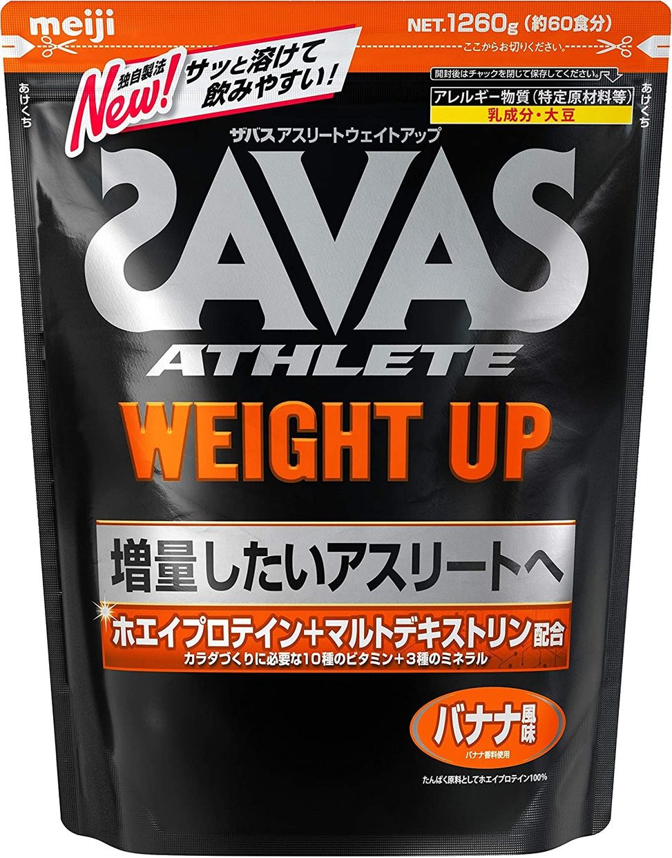 SAVAS(ザバス) アスリート ウエイト アップの商品画像