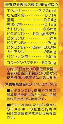 Eisai(エーザイ) 美 チョコラ コラーゲンの商品画像5