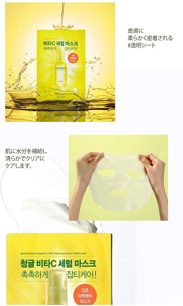 goodal(グーダル) グリーンタンジェリンビタCセラムマスクの商品画像5