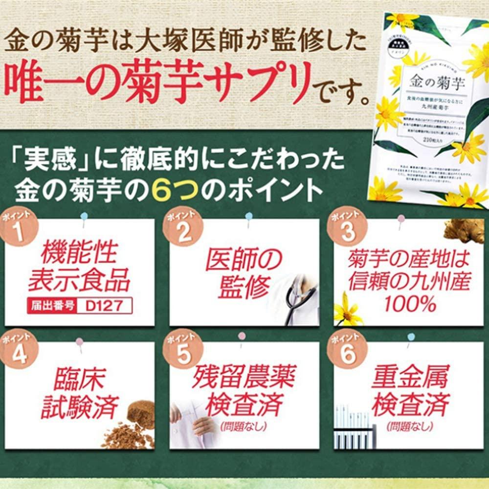 ナチュレライフ 金の菊芋の商品画像7