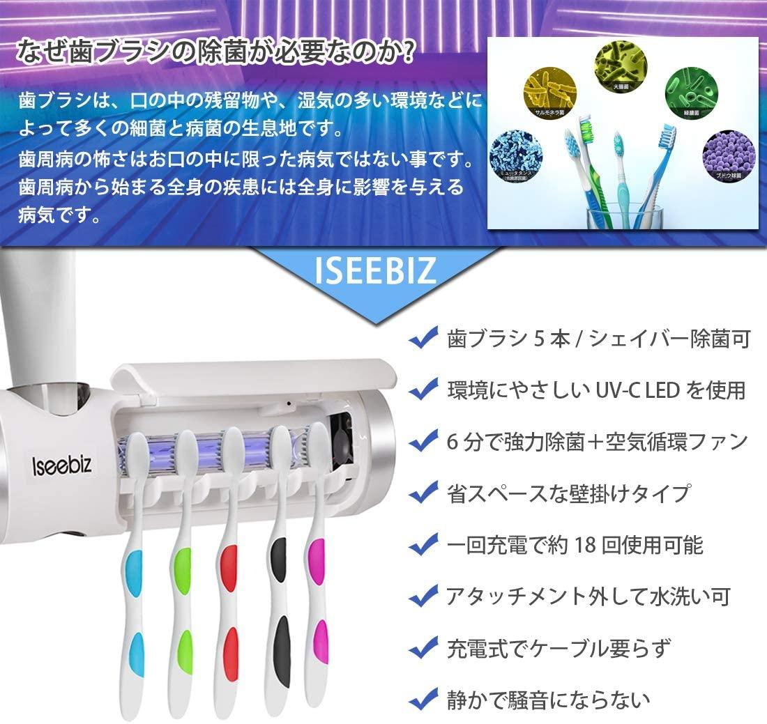 Iseebiz 歯ブラシ除菌器 RK-XDQ-009の商品画像2