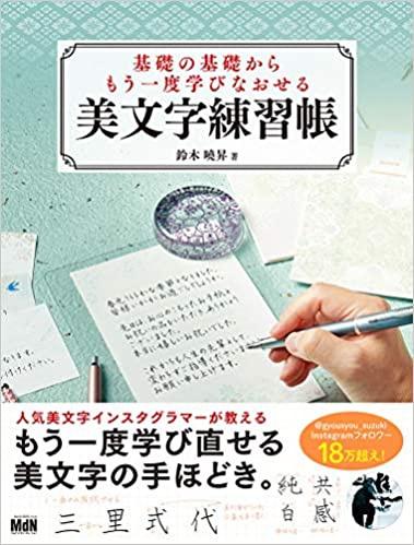 エムディエヌコーポレーション 基礎の基礎からもう一度学びなおせる美文字練習帳