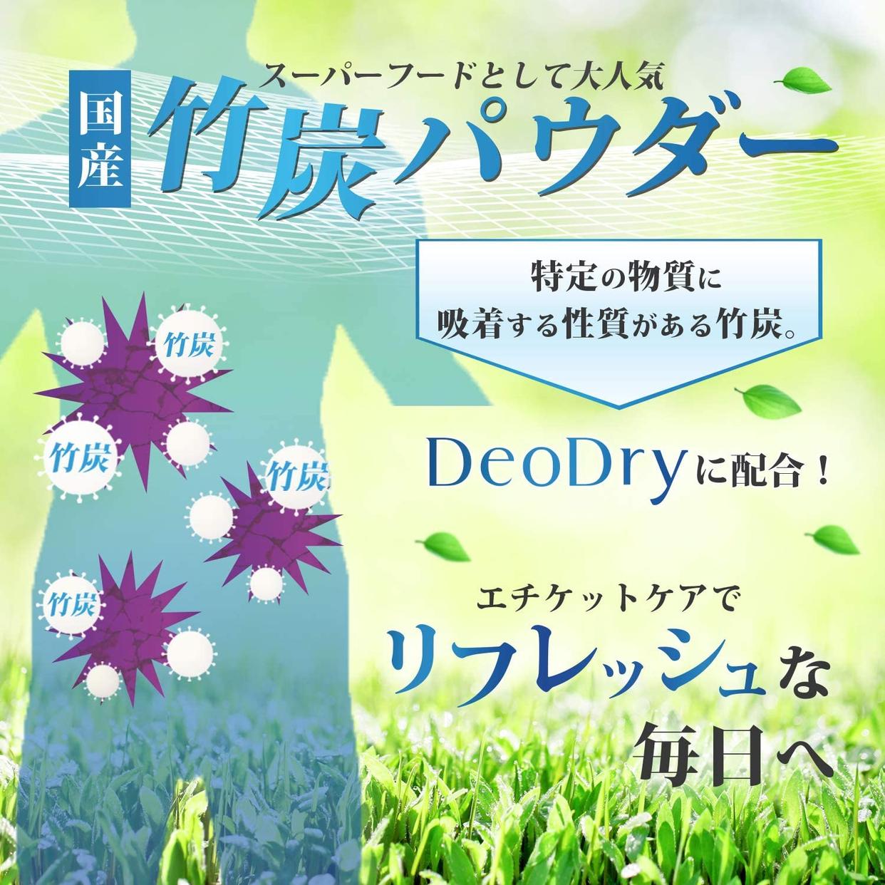 ニオイ研究所 DeoDryの商品画像6