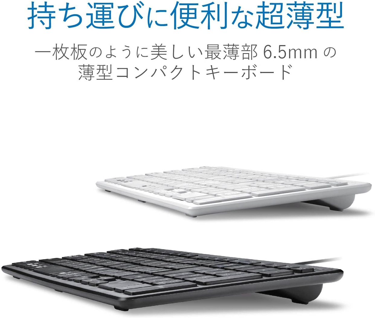 ELECOM(エレコム) 有線超薄型コンパクトキーボード TK-FCP097BKの商品画像4