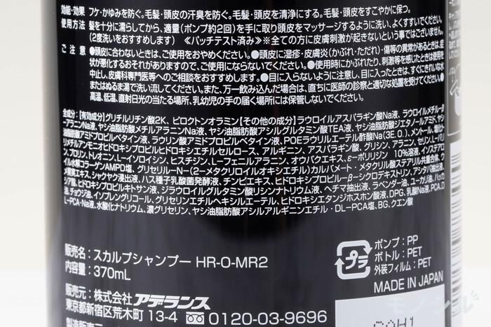 Hair Repro(ヘアリプロ) 薬用スカルプ シャンプー (ノーマル&ドライ)の商品画像6