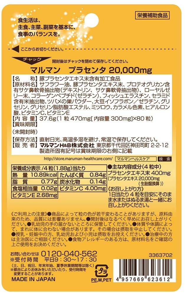 maruman(マルマン) プラセンタ20000プレミアムの商品画像2