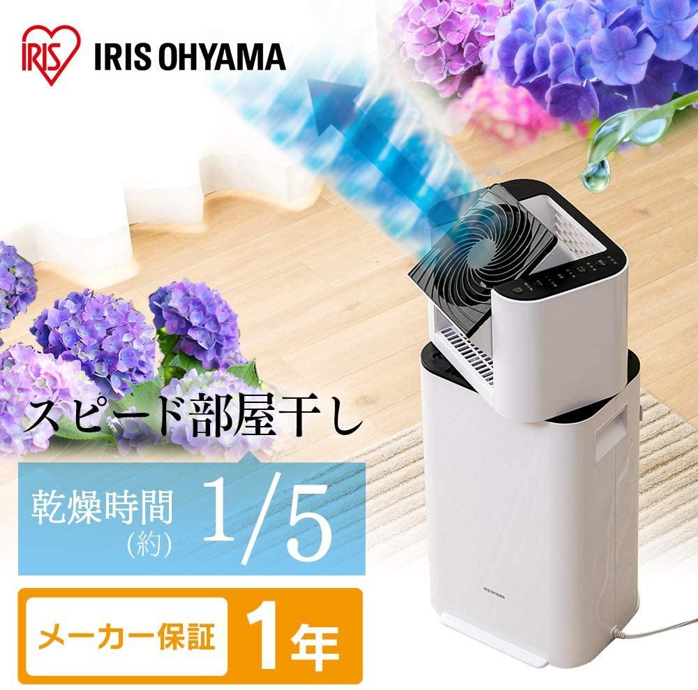 IRIS OHYAMA(アイリスオーヤマ) サーキュレーター衣類乾燥除湿機 IJD-I50の商品画像2