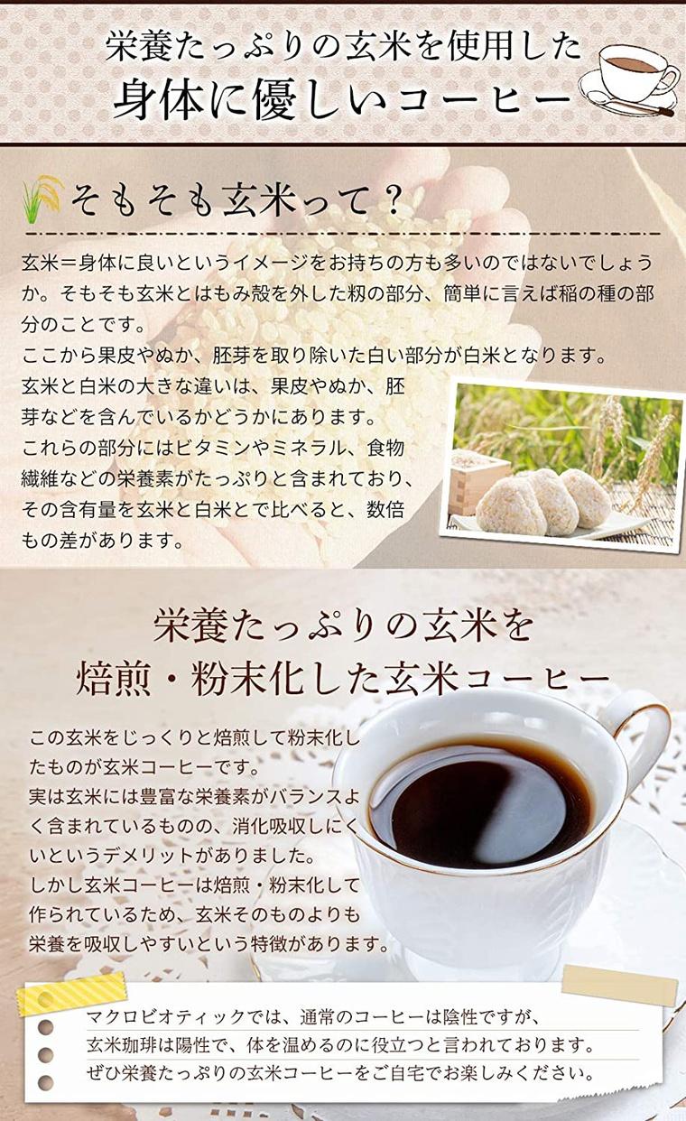 Orga Life(オーガライフ) つや姫玄米コーヒーの商品画像3
