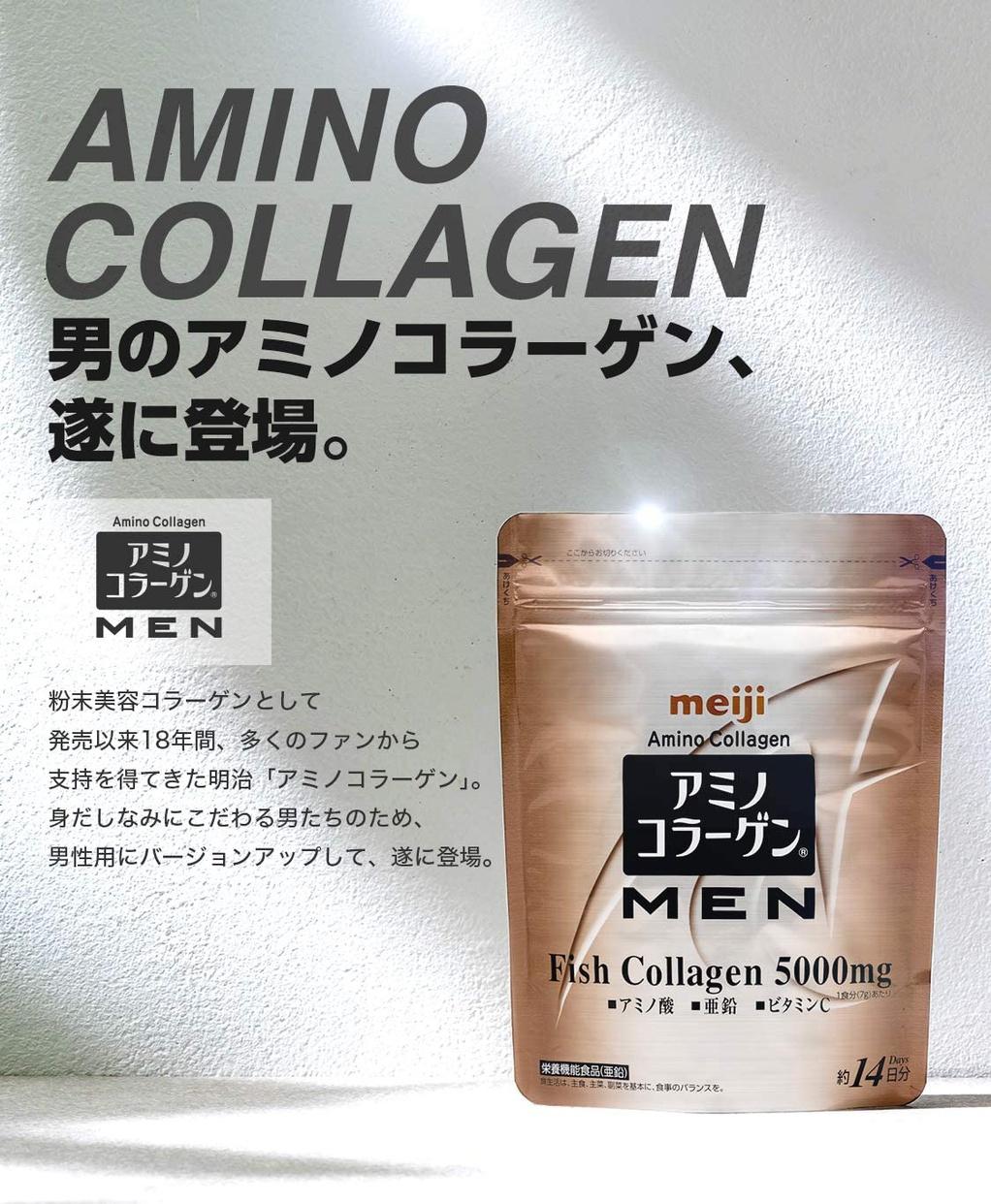 明治(meiji) アミノコラーゲン MENの商品画像3