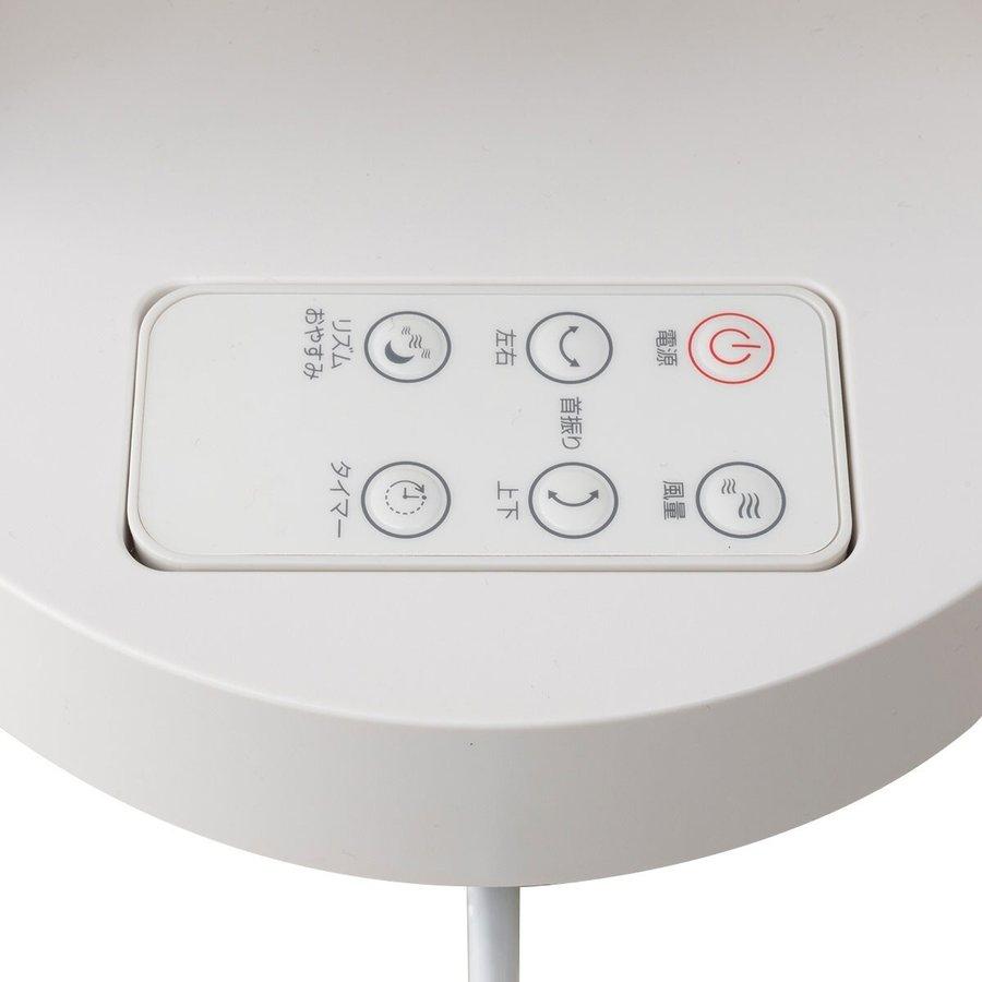 NITORI(ニトリ) リモコン付き 左右上下自動首振りサーキュレーター AC FSV-E-3Dの商品画像10