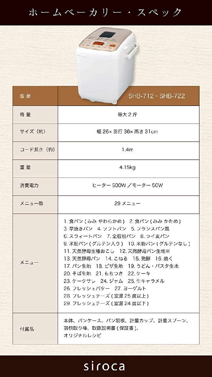 siroca(シロカ)ホームベーカリー SHB-722の商品画像7