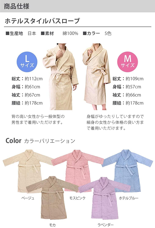 hiorie(ヒオリエ)日本製 ホテルスタイル バスローブの商品画像7