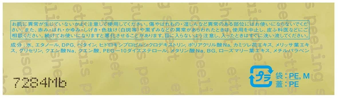 ettusais(エテュセ) ふきとりピーリングシートNの商品画像3
