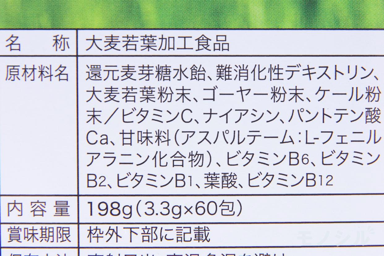 三昧生活(ザンマイセイカツ) 青汁三昧の商品画像5 パッケージ裏面の商品情報