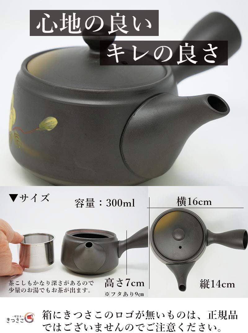 喫茶去 職人による手描き急須 常滑焼 桜 山柄 黒の商品画像2