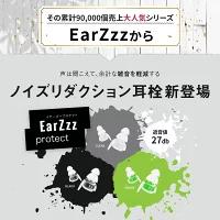 EarZzz(いやーずー) ノイズリダクション耳栓の商品画像5