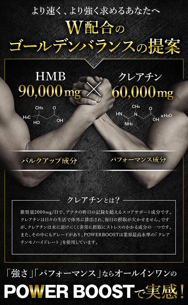 BULKEY(バルキー) HMBCa&クレアチン POWER BOOSTの商品画像3