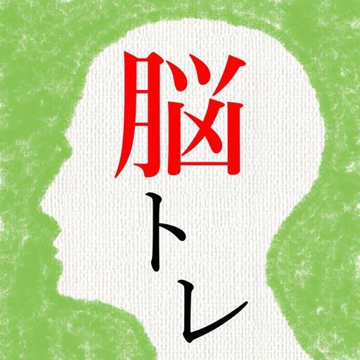 Jammsworks(ジャムスワークス) 頭を柔らかくする脳トレの商品画像