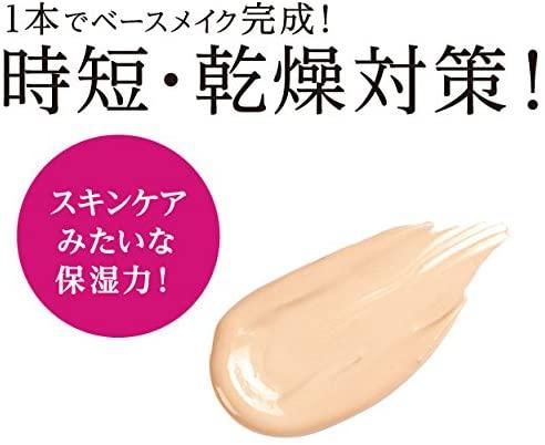 四季彩(SHIKISAI) UVティントクリームの商品画像2