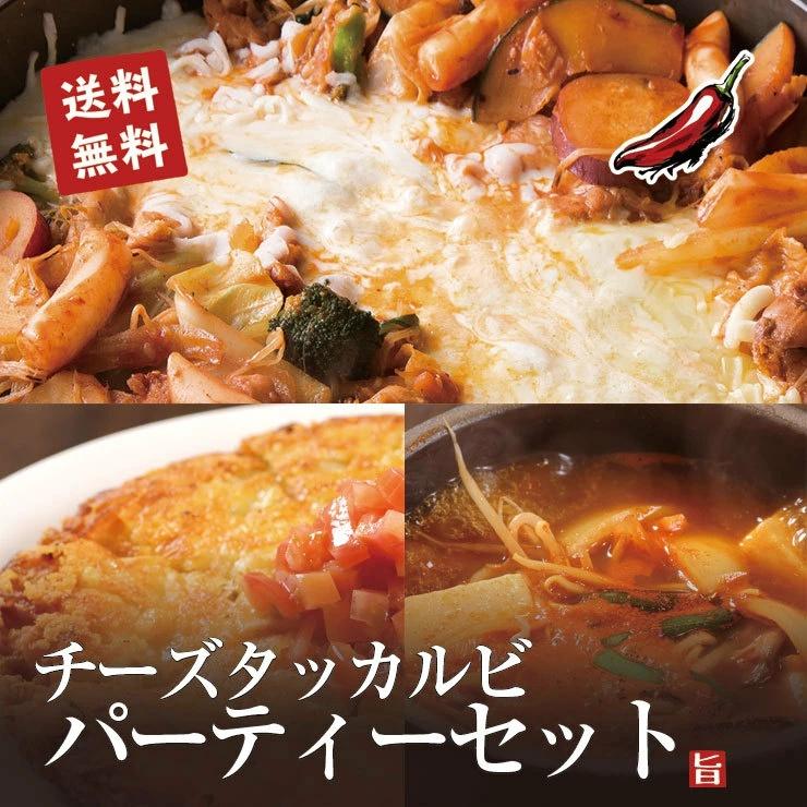 鉄鍋屋 チーズタッカルビパーティーセット