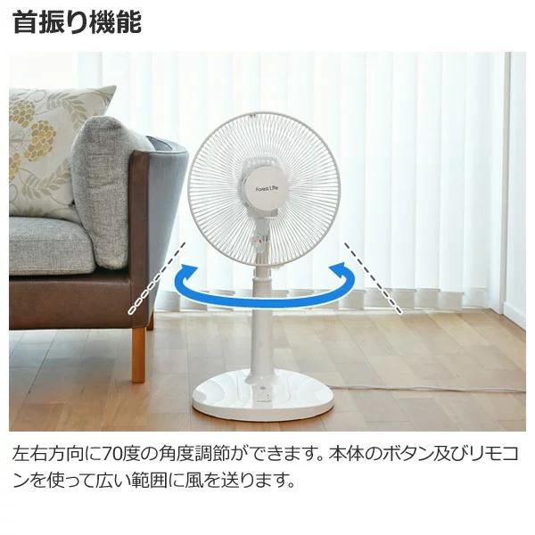 FIFTY(フィフティ) リモコン式リビング扇風機 FLE-R306の商品画像3