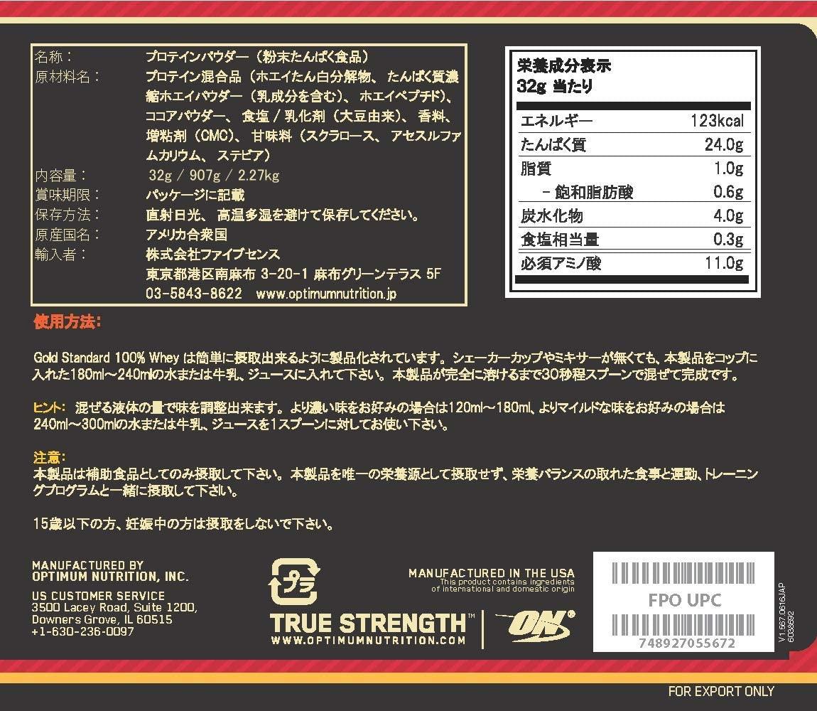 Optimum Nutrition(オプティマム ニュートリション) ゴールドスタンダード 100% ホエイの商品画像6