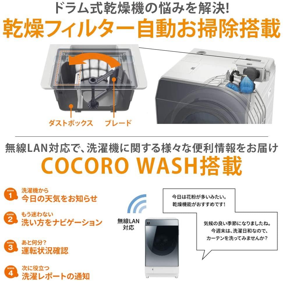 SHARP(シャープ) ドラム式洗濯乾燥機 ES-W112の商品画像4
