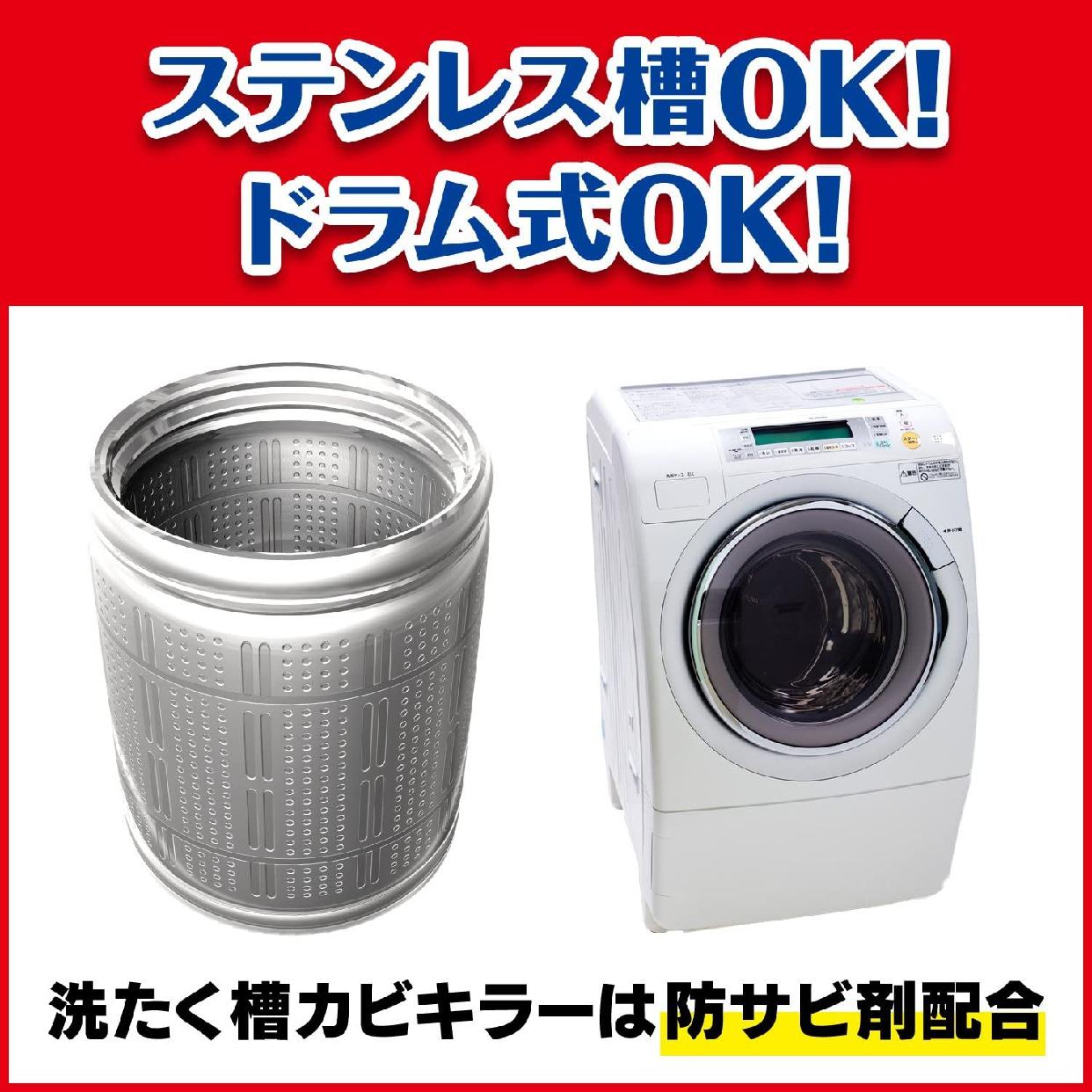 カビキラー 洗たく槽カビキラー (塩素系)の商品画像5