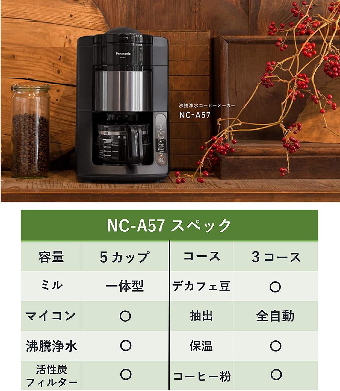 Panasonic(パナソニック)沸騰浄水コーヒーメーカー NC-A57の商品画像7