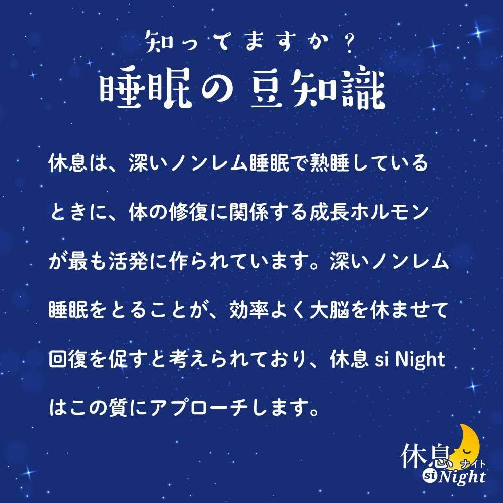 LOHAStyle(ロハスタイル) 休息 si Nightの商品画像6