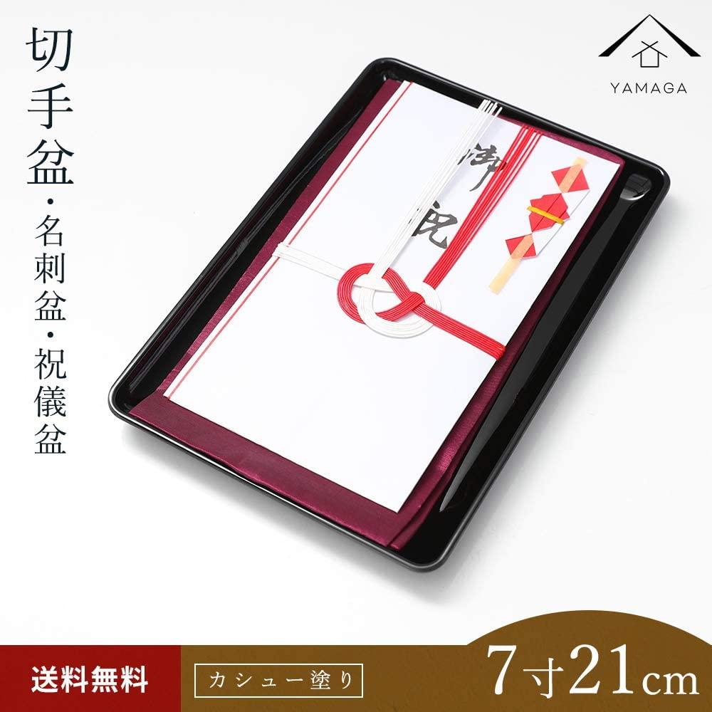 山家漆器店(やまがしっきてん)切手盆  カシュー塗り 黒 21cmの商品画像2