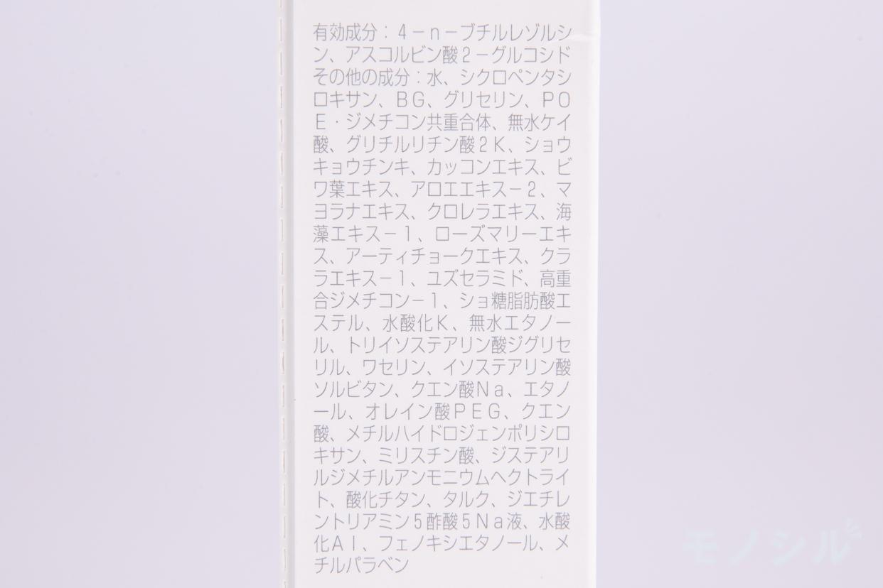 POLA(ポーラ)ホワイトショット SXSの商品の成分表