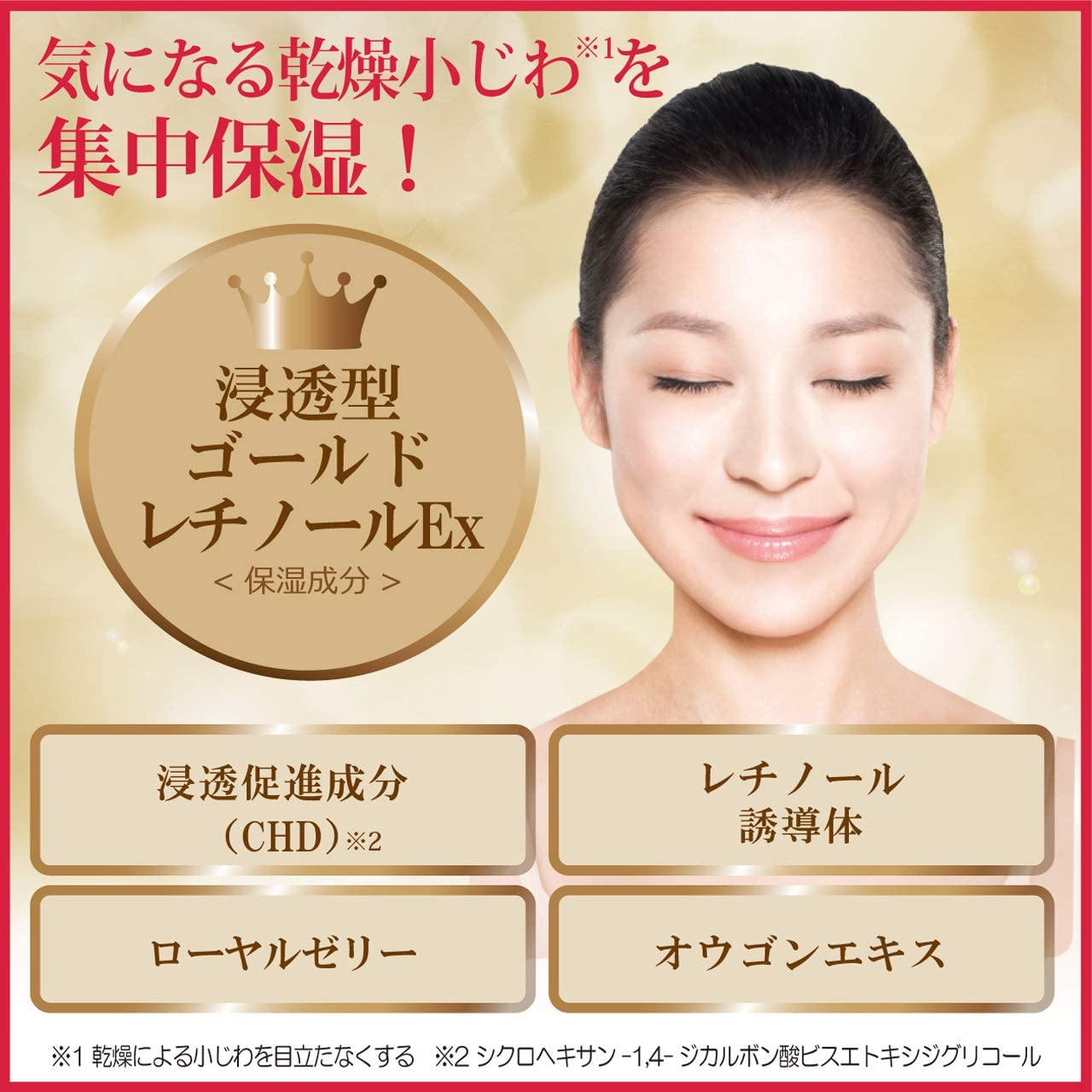 肌美精(HADABISEI) 目もと集中リンクルケアマスクの商品画像4
