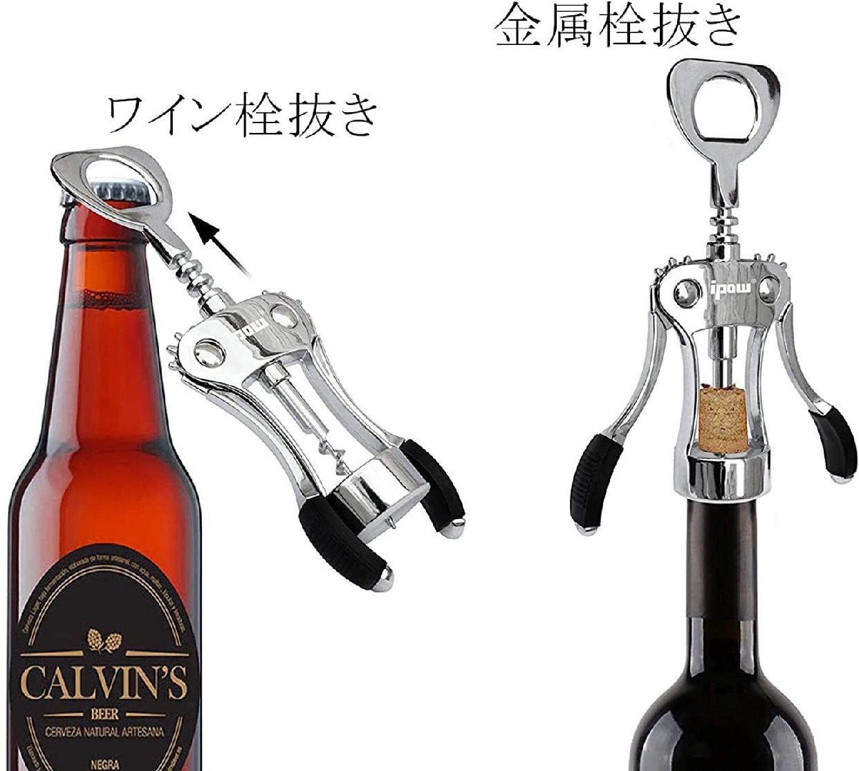 IPOW(アイパウ) ワインオープナーの商品画像2