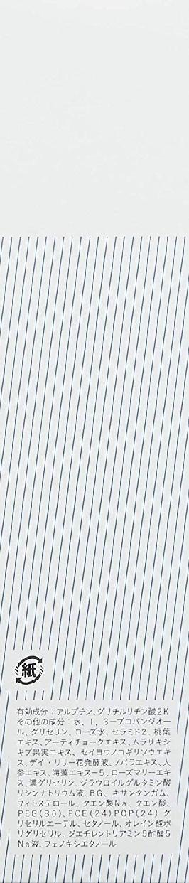 DECENCIA(ディセンシア) サエル ホワイトニング ローション コンセントレートの商品画像5
