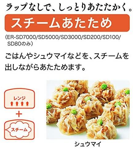 東芝(TOSHIBA) 過熱水蒸気オーブンレンジ ER-SD3000の商品画像3