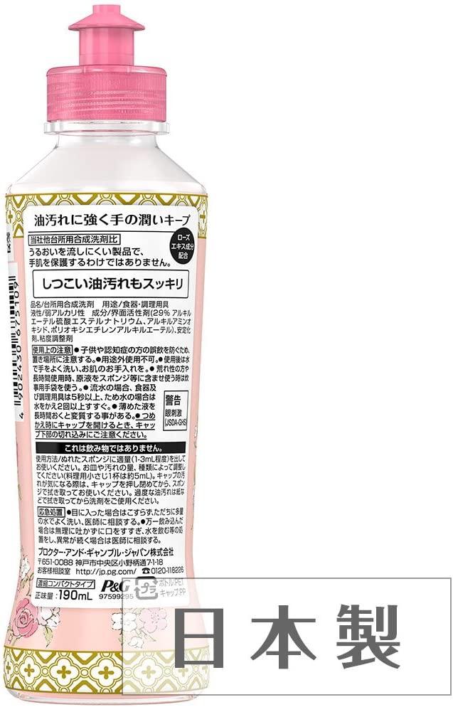 JOY(ジョイ) モイストケア ローズオアシスの香りの商品画像5