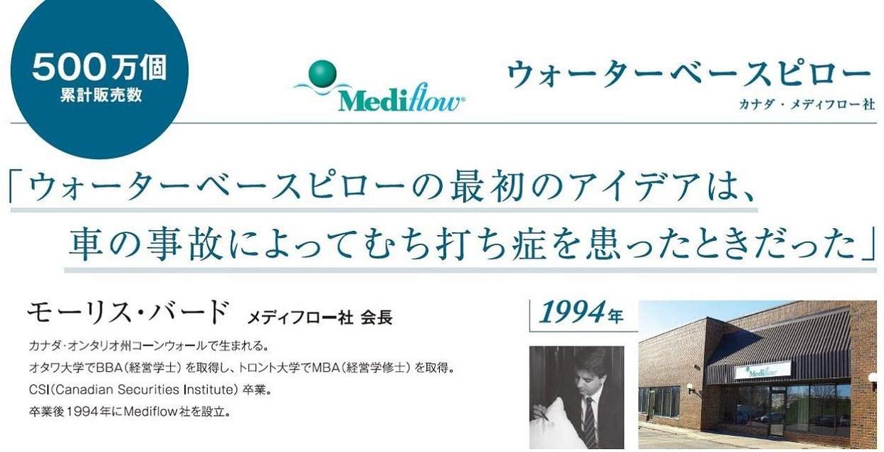 Mediflow(メディフロー) ウォーターベースピロー エリートの商品画像6