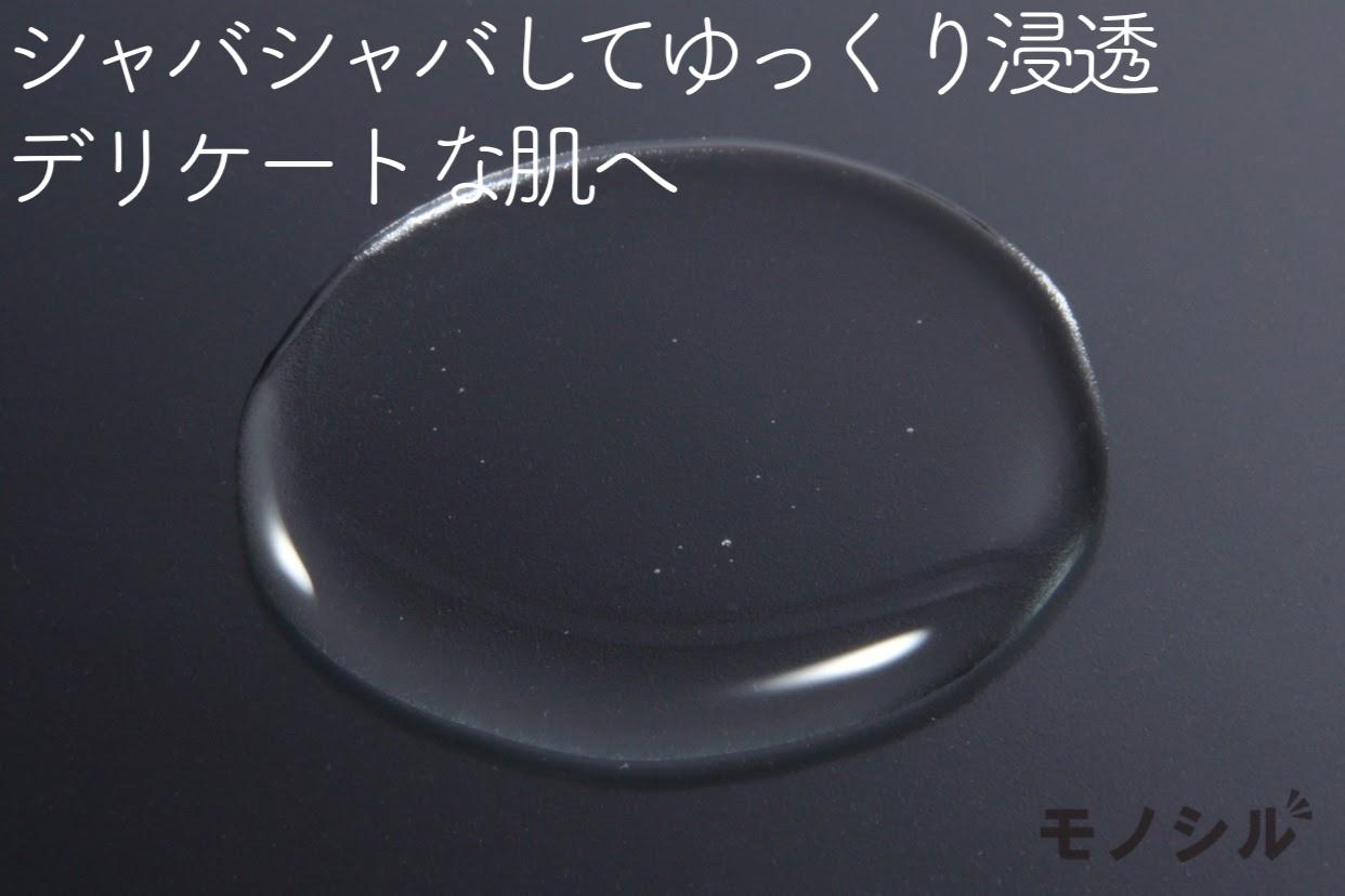 無印良品(MUJI) 化粧水・敏感肌用・高保湿タイプの商品のテクスチャー