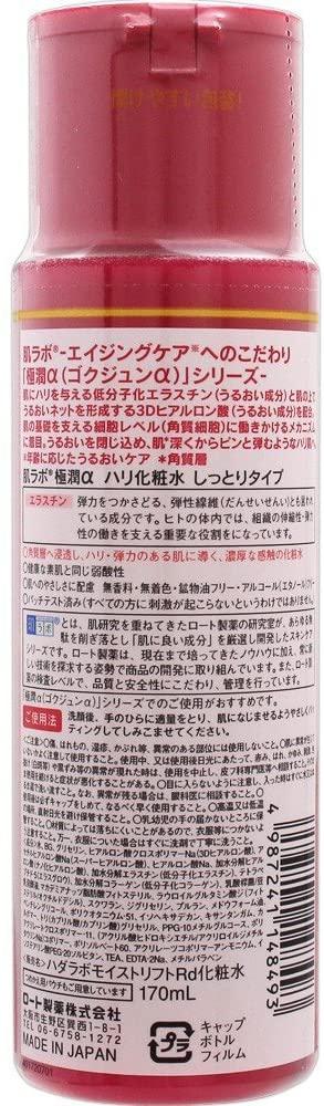 肌ラボ(HADALABO) 極潤α ハリ化粧水 しっとりタイプの商品画像9