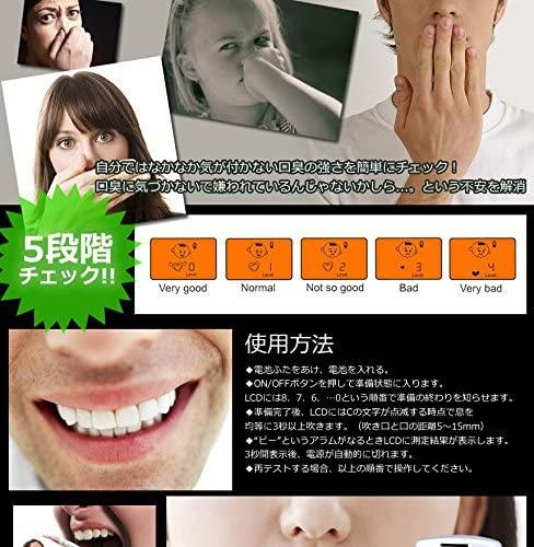 MIRACLE(ミラクル) デジタル口臭チェッカー MI-KOUCHAの商品画像3