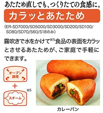 東芝(TOSHIBA) 過熱水蒸気オーブンレンジ ER-SD3000の商品画像2