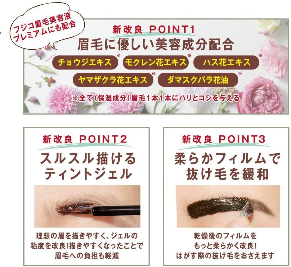 Fujiko(フジコ)眉ティントSVの商品画像6